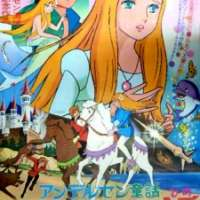 Принцесса подводного царства  / Andersen Douwa Ningyo Hime  / Andersen_s Children_s Story: The Mermaid Priness